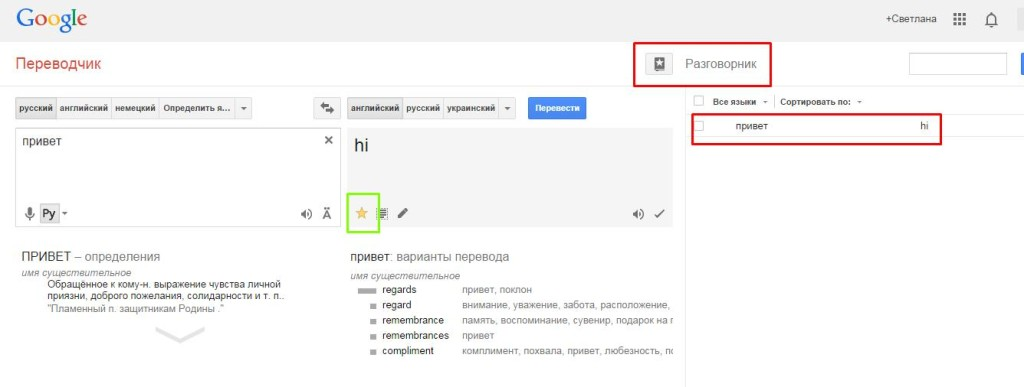 googletranslate5